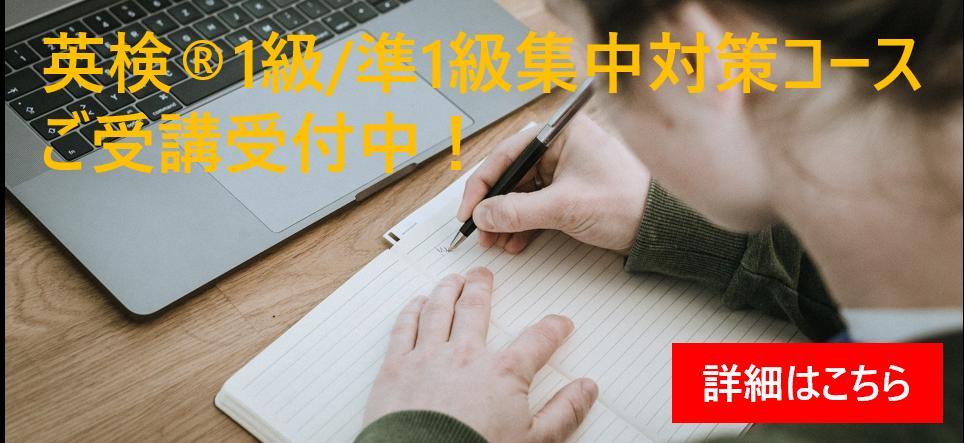 英検集中対策コース